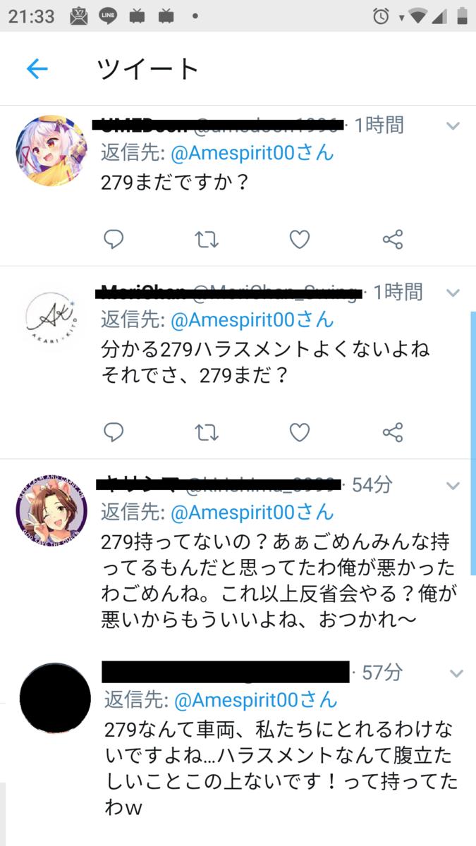 f:id:Amespirit:20191205202726p:plain