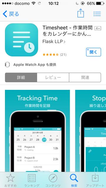 アプリ便利記録