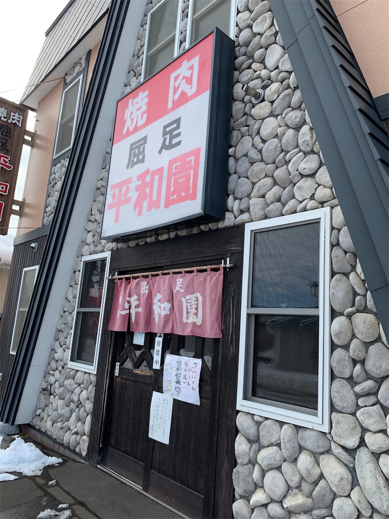 f:id:Amohiro:20200202122435j:image