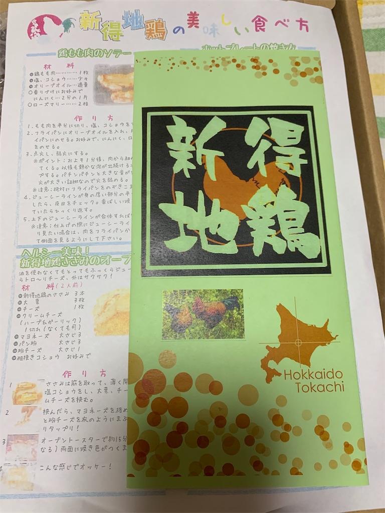 f:id:Amohiro:20200207124137j:image