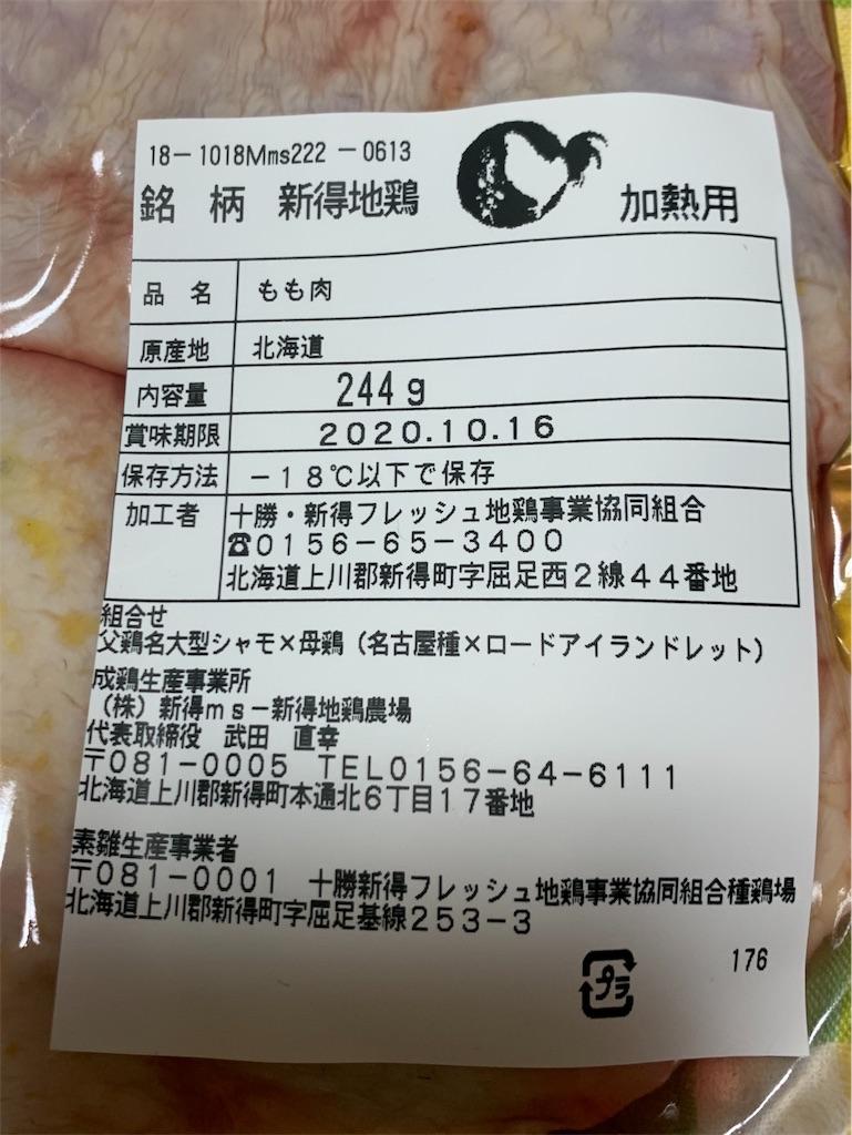 f:id:Amohiro:20200207124346j:image