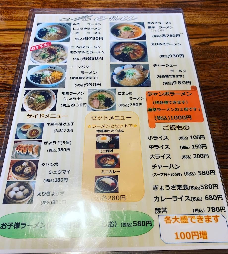f:id:Amohiro:20200211095214j:image