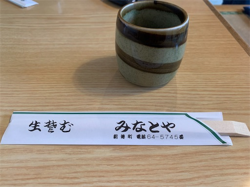 f:id:Amohiro:20200310160434j:image