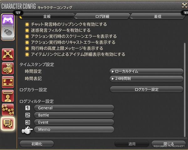 新たに作ったチャットタブのログ詳細を編集するメニュー。(FF14)