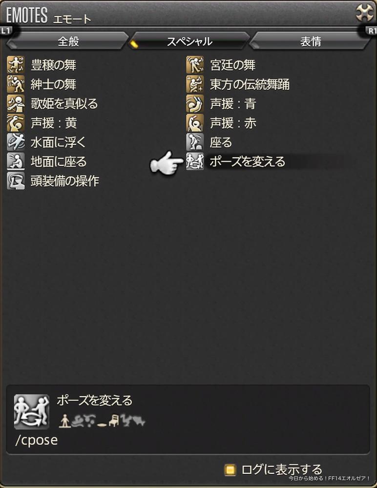 FF14のエモートリストにある「ポーズを変える」