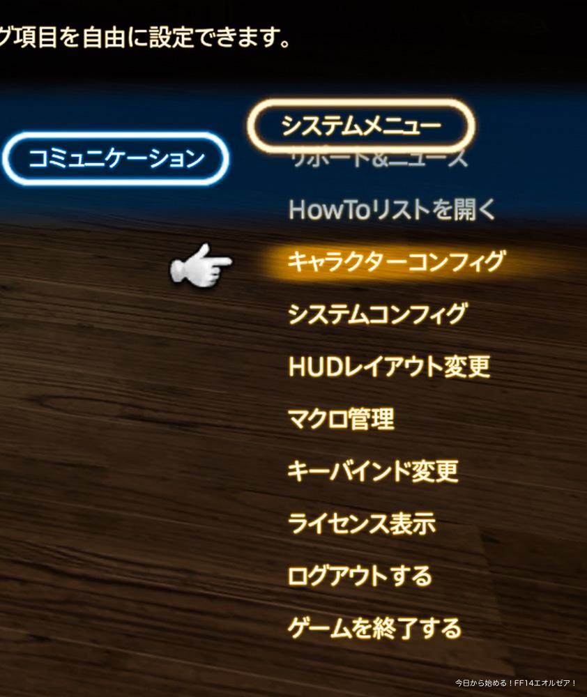 様々な設定を変更することができる、キャラクターコンフィグ画面を呼び出す場所。(FF14)