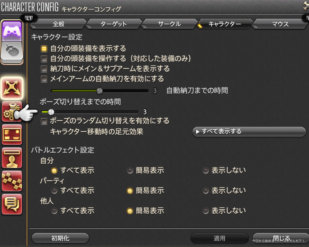 FF14立ちポーズのランダム変更や、ポーズ変更までの時間を設定するメニュー。