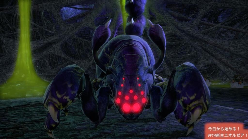 「トトラクの千獄」のボス、グラフィアスの画像。(FF14)