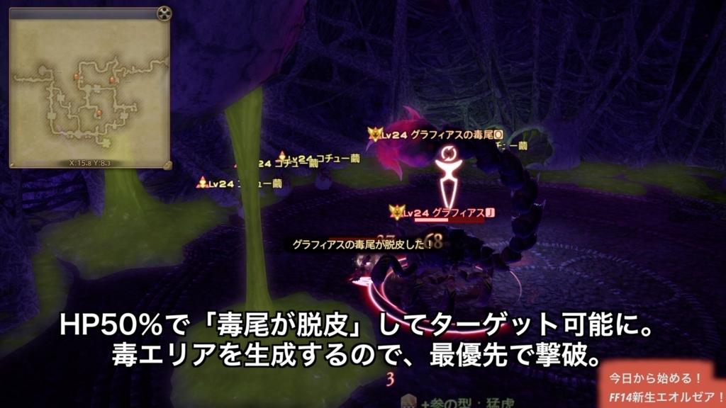 「トトラクの千獄」のボス、グラフィアスとの戦闘中に現れる「グラフィアスの毒尾が脱皮した!」というメッセージ。(FF14)