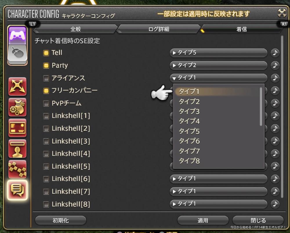 チャットの着信音を設定するためのメニュー画面(FF14)