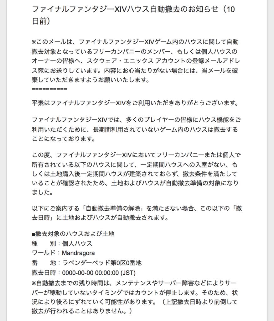 ハウジングの自動撤去10日前に届くメールの文面(FF14)