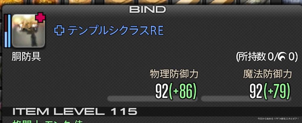 装備の属性「BIND」(FF14)
