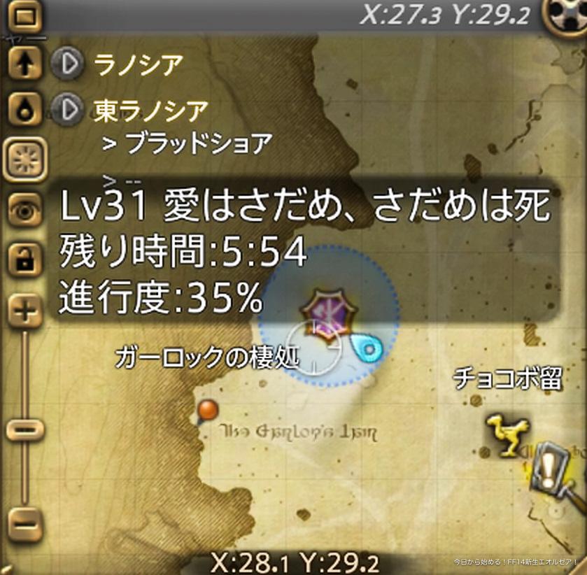 レベル31のFATE「愛はさだめ、さだめは死」のマップ表記(FF14)