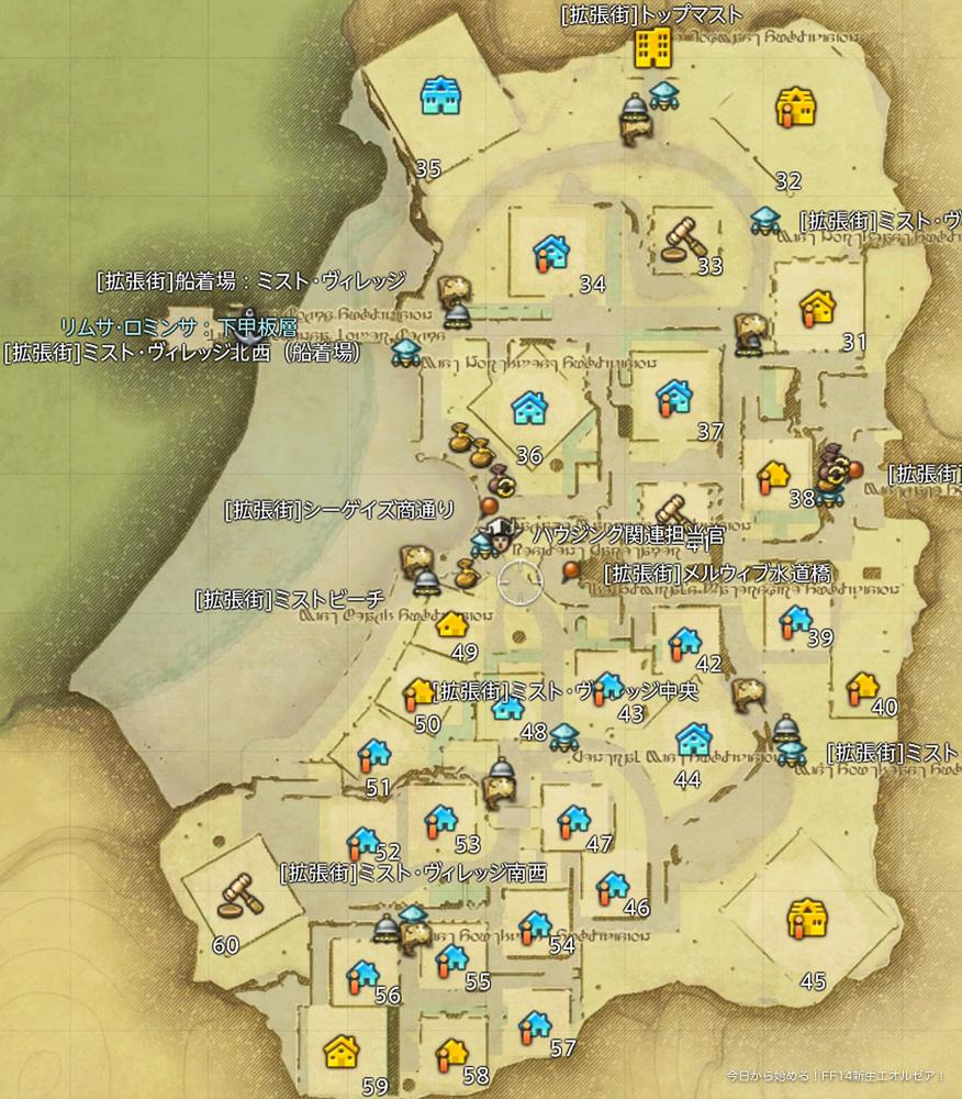 ハウジングエリア「ミストヴィレッジ」拡張街のマップ。(FF14)