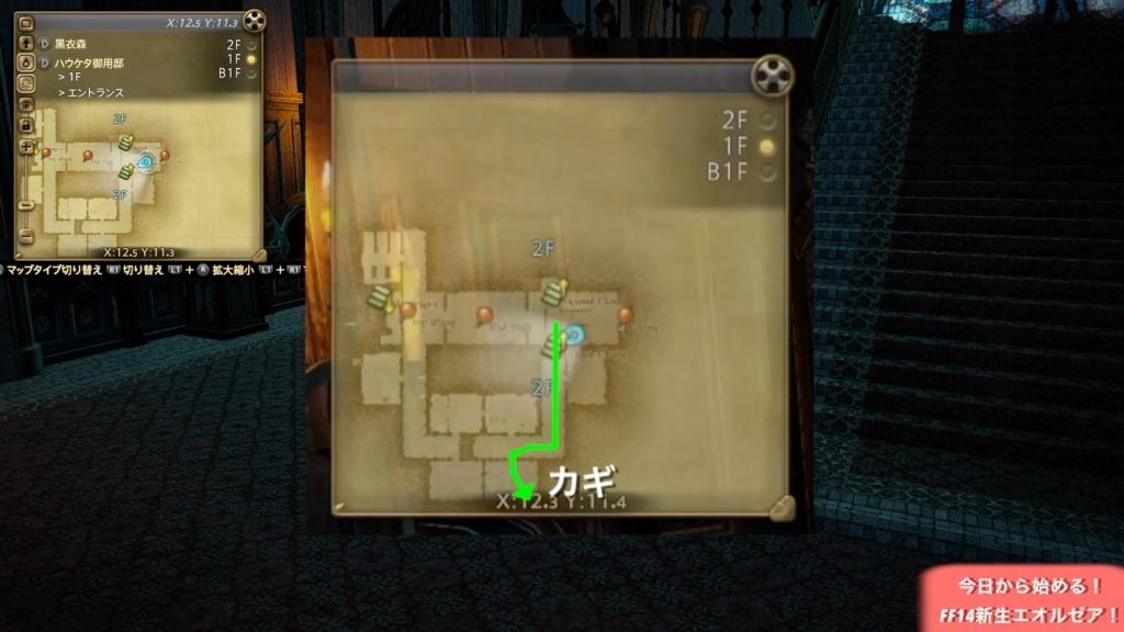 ハウケタ御用邸1階の最初の鍵を入手する場所のマップ。(FF14)