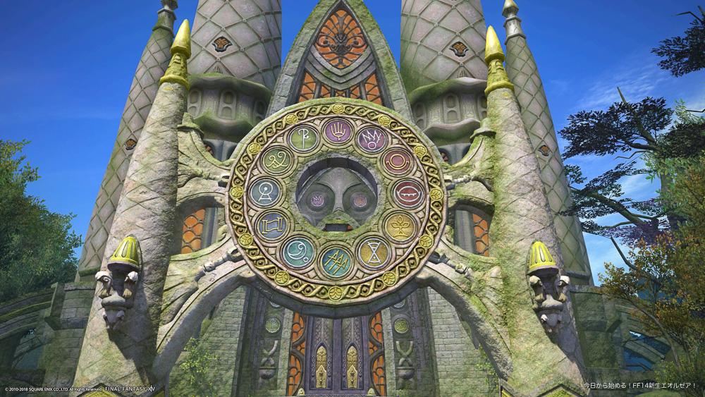 十二神大聖堂の外の門。(FF14)