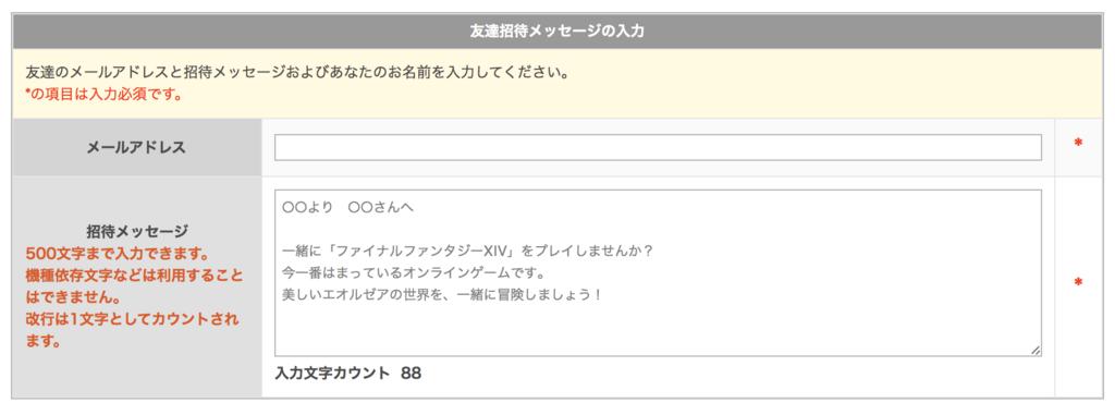 友達招待キャンペーンで、招待コードを送る際のメッセージを作成する画面。(FF14)