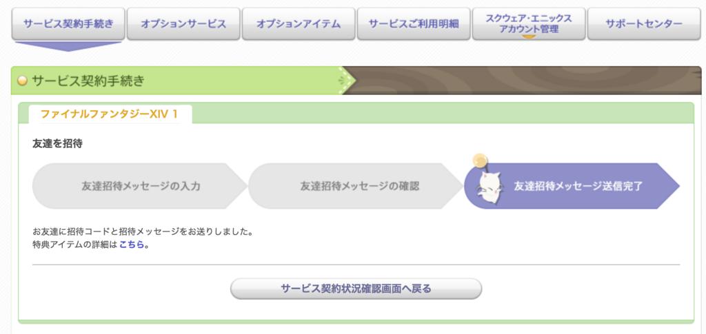 友達招待キャンペーンの友達招待メッセージ送信完了画面。(FF14)