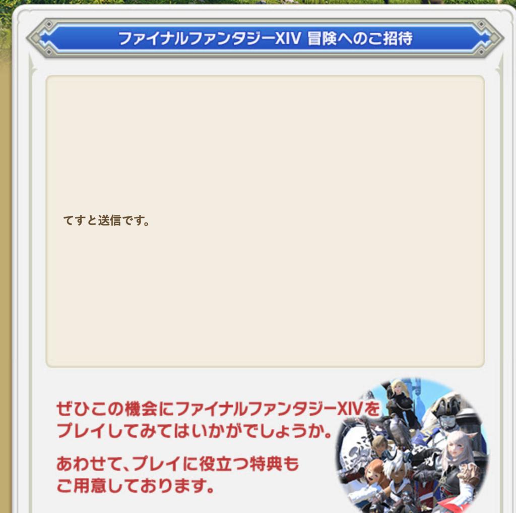 友達招待キャンペーンで事前に入力したメッセージが実際に表示されている部分。(FF14)