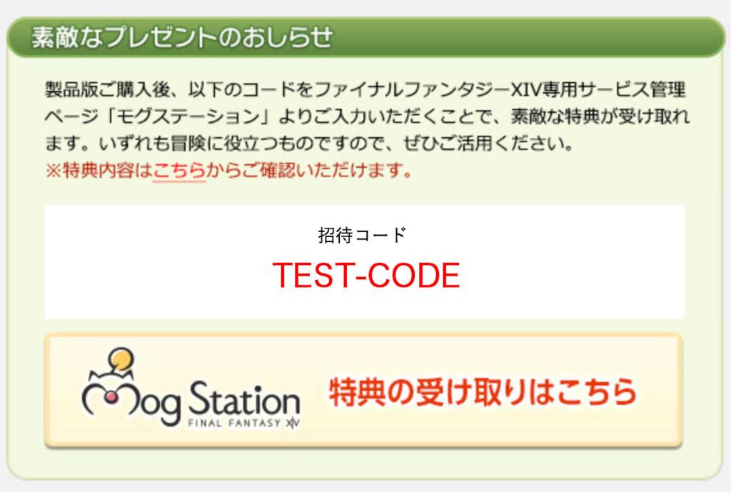 友達招待キャンペーンの、招待コードが表示されている。(FF14)