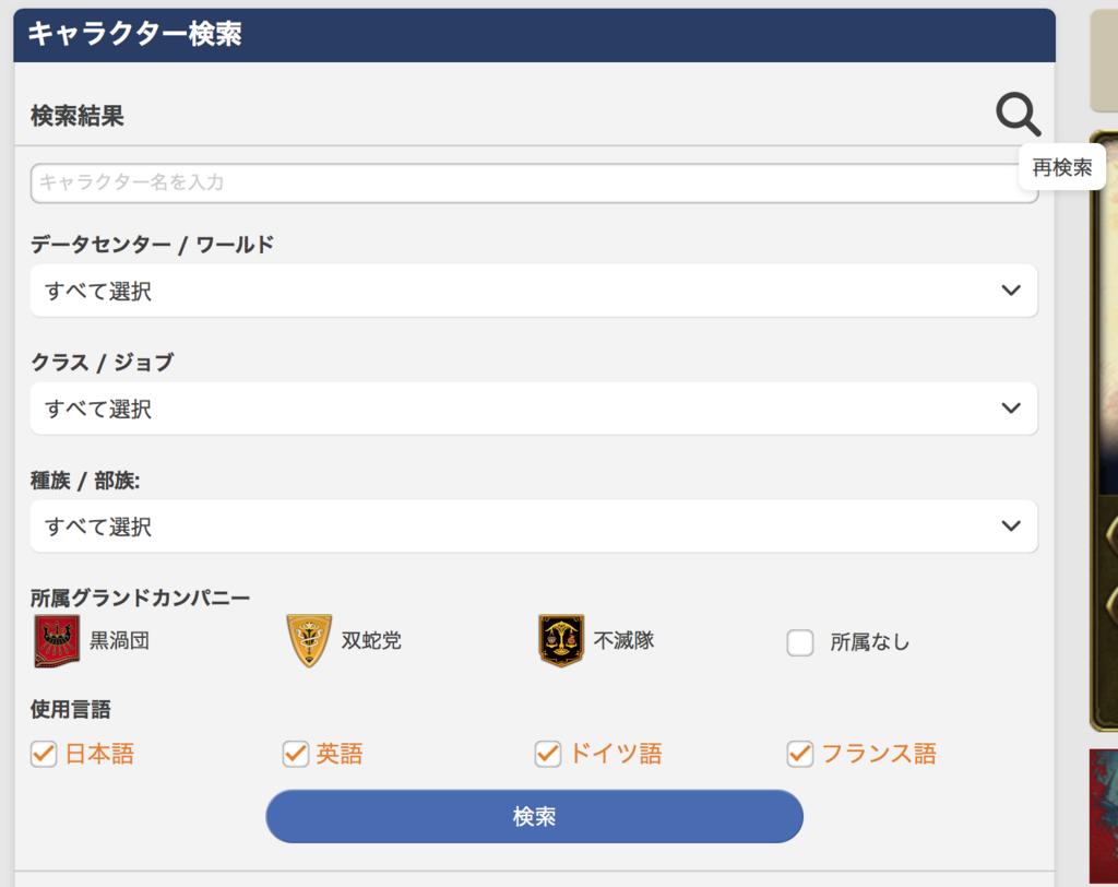 FF14公式サイト、ロドストのキャラクター検索画面。