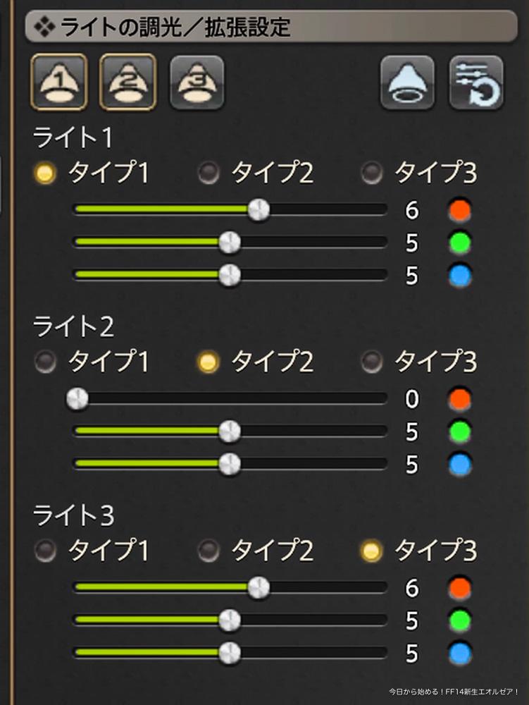 最終的に微調整を施した、グループポーズのライティング設定画面。(FF14)