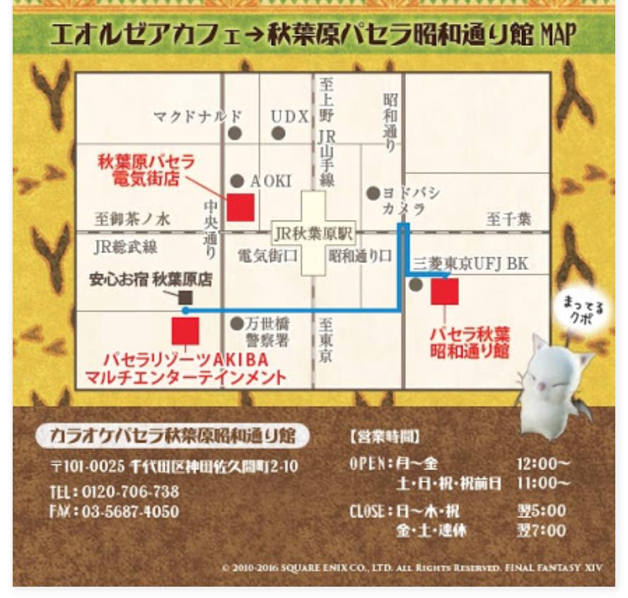 エオルゼアルームのある、カラオケパセラの周辺地図。(FF14)