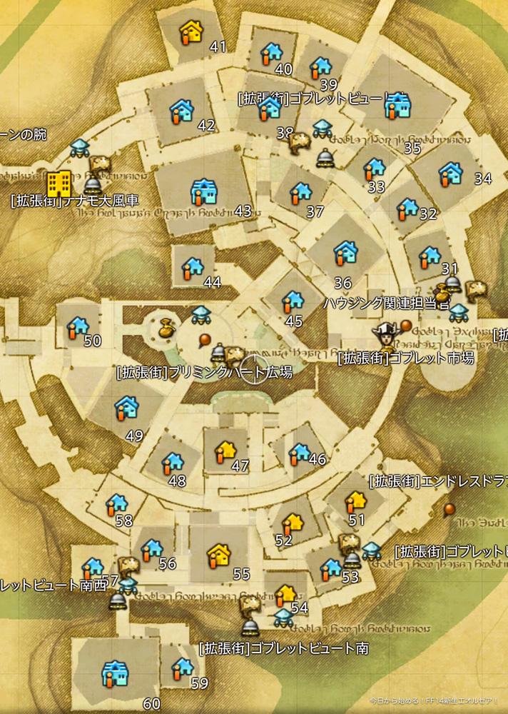 ハウジングエリア、ゴブレットビュート(拡張街)の全体マップ。(FF14)