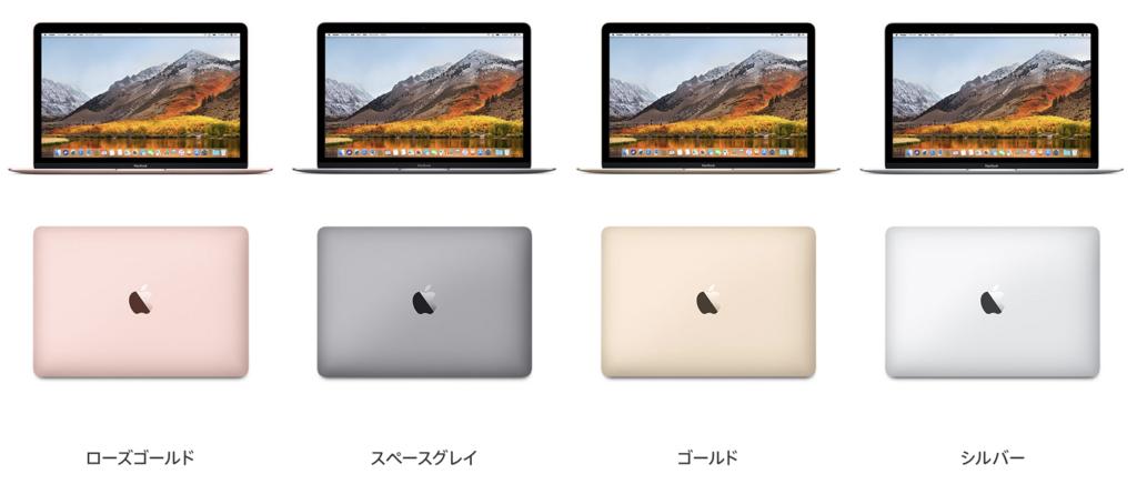 MacBookのカラーバリエーション。Apple公式HPより。