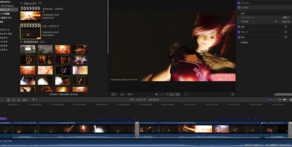Final Cut Proの編集画面。エモート「メガフレア」の動画が読み込まれている。(FF14)