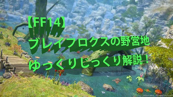 ブレイフロクスの野営地の攻略動画に使用したサムネイル画像。(FF14)