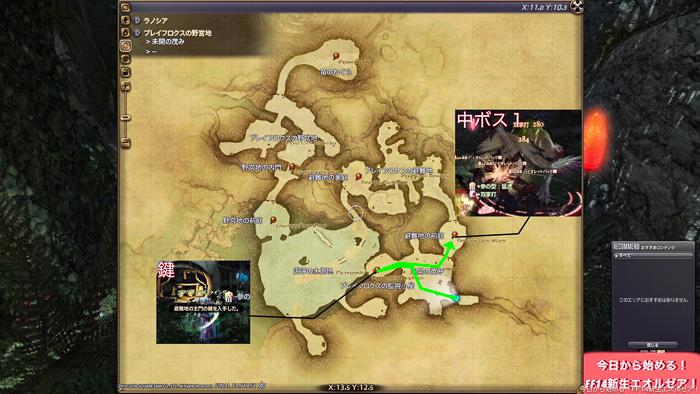 ブレイフロクスの野営地、中ボス1までのルートを示したマップ画像。(FF14)