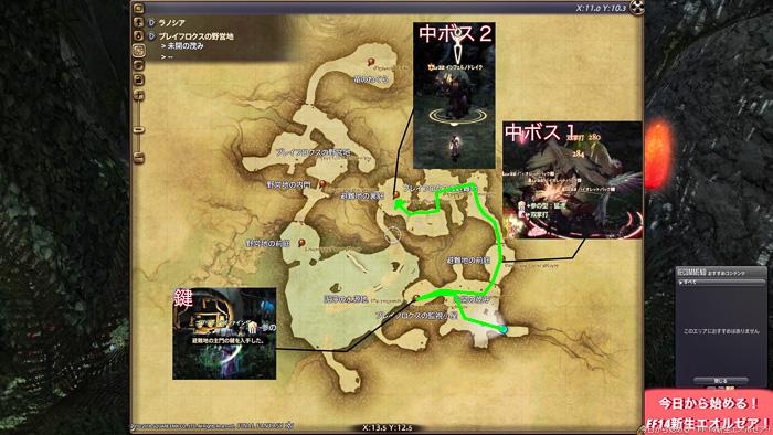 ブレイフロクスの野営地、2体目の中ボスまでのルートを表したマップ(FF14)