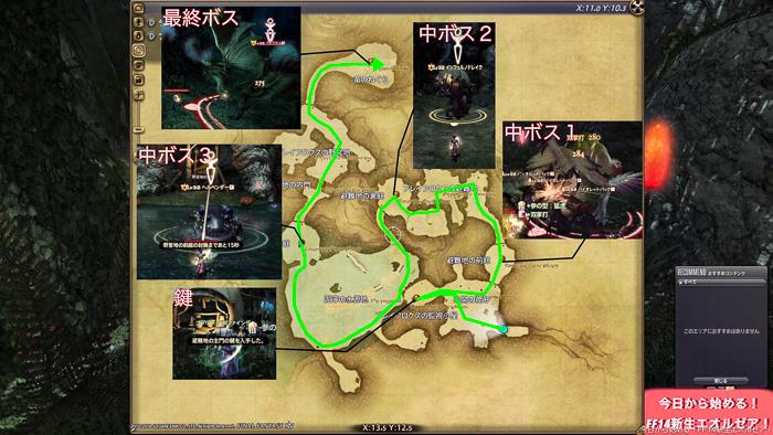 ブレイフロクスの野営地、最終ボスまでのルートを示したマップ。(FF14)