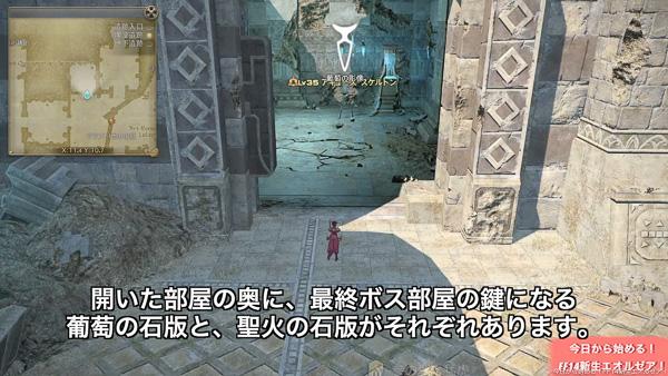最後の扉を開けるための石版が部屋の奥に見えている。(FF14)
