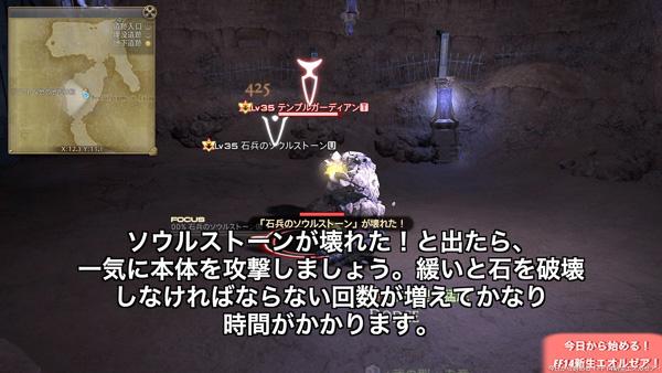 ソウルストーンが壊れたメッセージが出ているところ。本体を攻撃するチャンス。(FF14)
