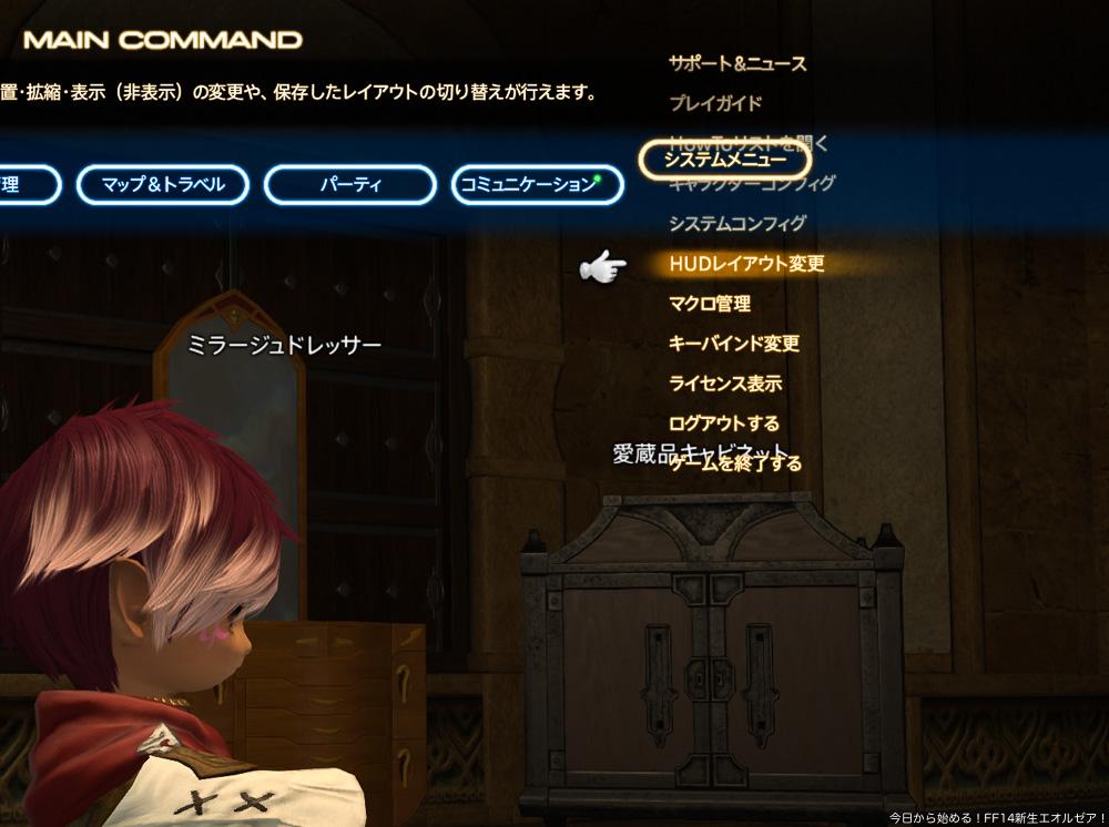 HUDレイアウト変更の設定画面を開く場所を示したスクリーンショット。(FF14)