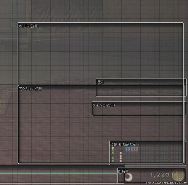 所持金などの表示を画面端にしっかりと寄せて、画面のスペースを確保しているところ。(FF14)