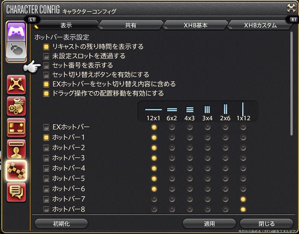 キャラクターコンフィグのホットバー設定画面。(FF14)