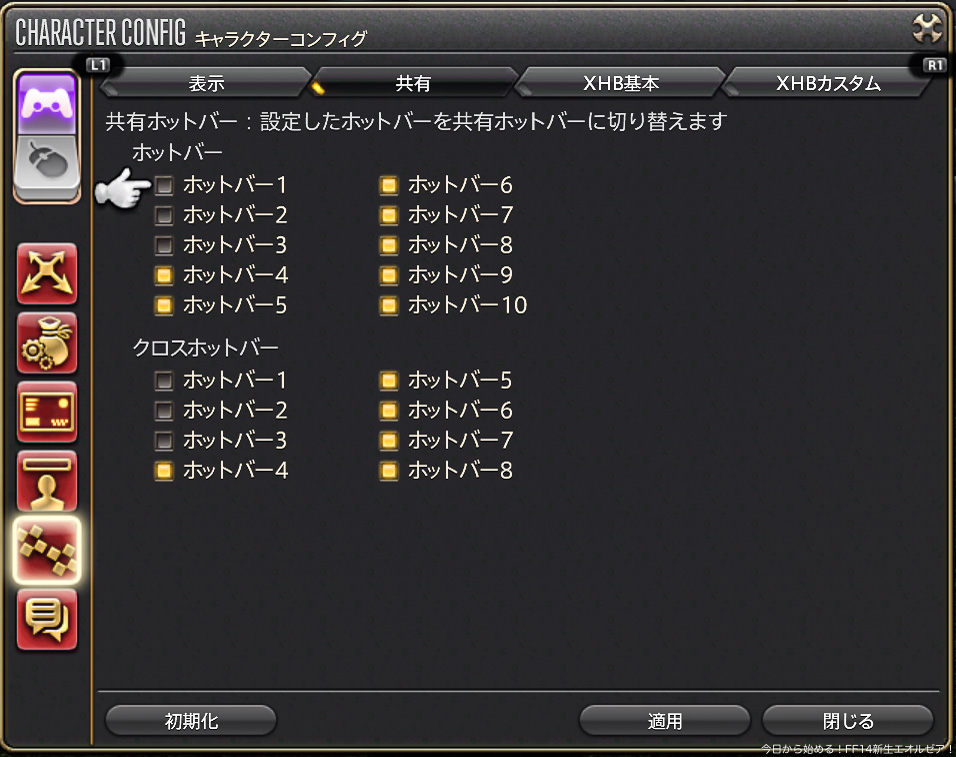 ホットバーの共有設定画面。(FF14)