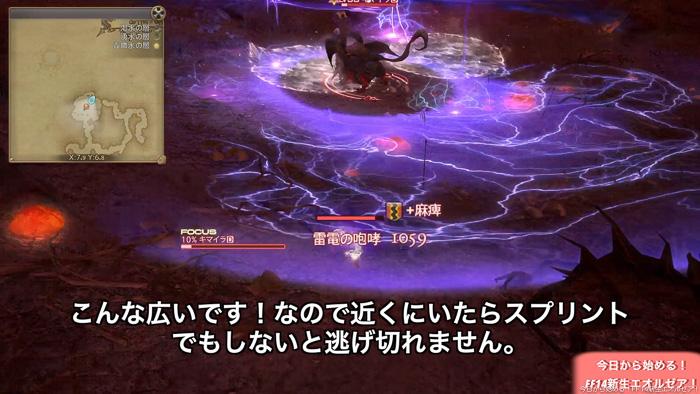 ダンジョン「カッターズクライ」の初心者向け攻略解説をしている画像。キマイラの竜頭の攻撃範囲外側に逃げようとしているところ。しかし範囲が広く逃げ切れていない。(FF14)