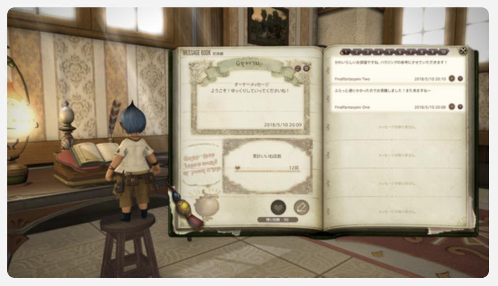 パッチ4.3で追加されたハウジングの調度品「交流帳」。(FF14)