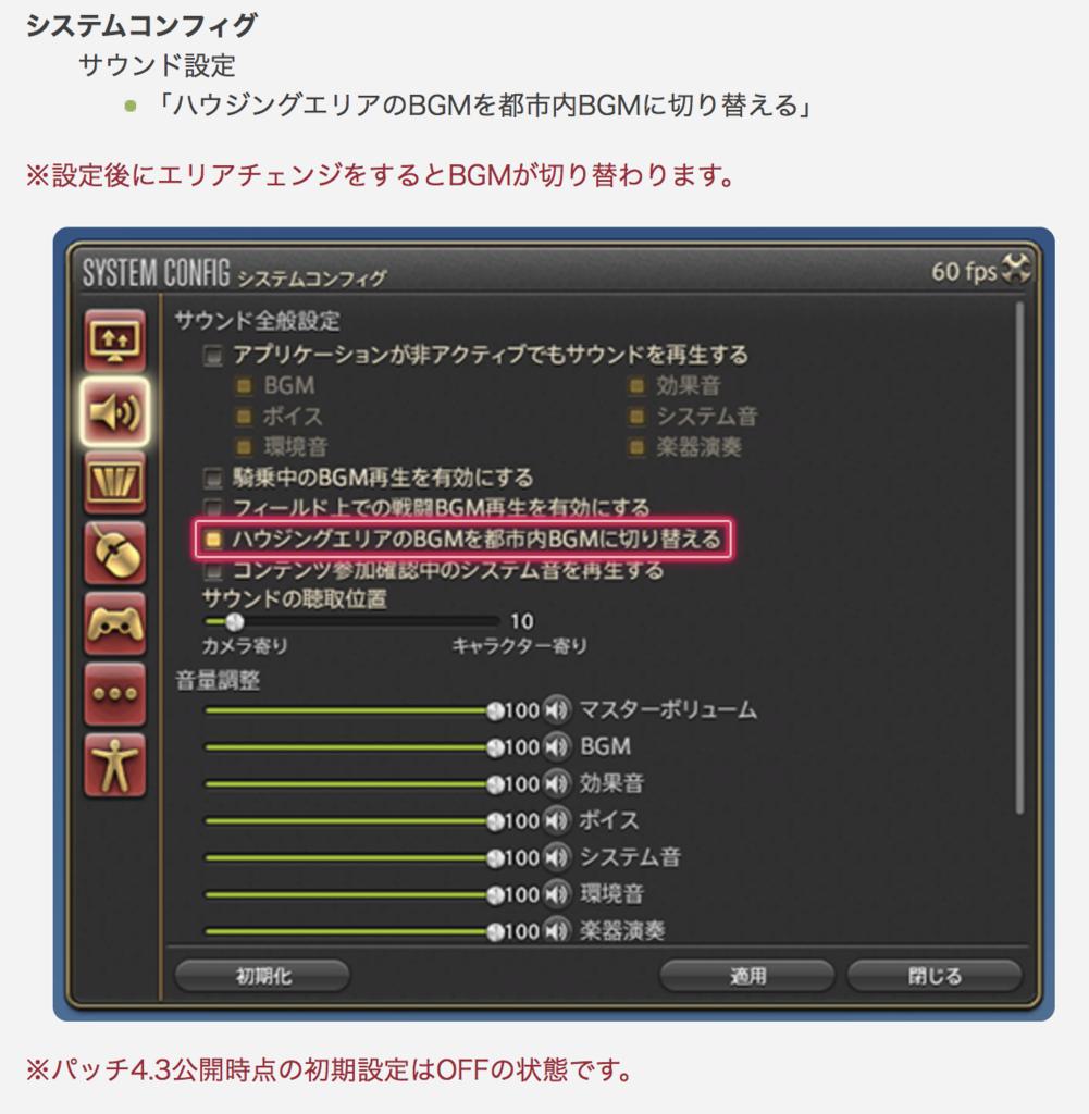 パッチ4.3で実装された、ハウジングエリアのBGMを切り替える機能の設定画面。(FF14)