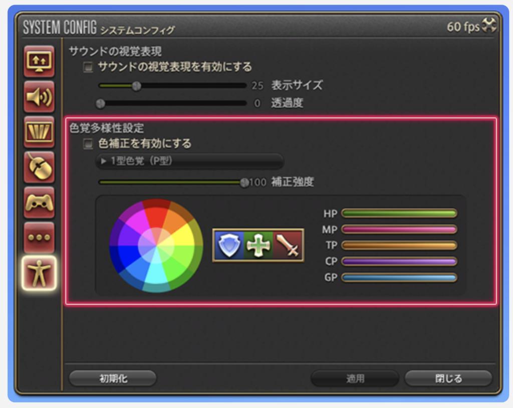 パッチ4.3にて色覚の多様性に対応した色の調整が可能になった。(FF14)