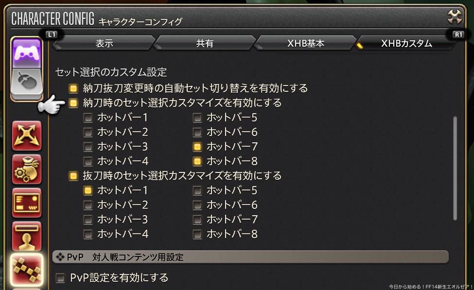 武器の納刀状態と抜刀状態で、どのクロスホットバー(XHB)を選択するかを設定するメニュー。(FF14)