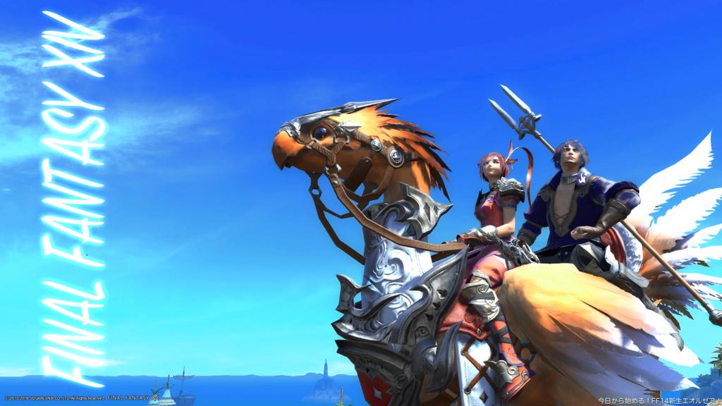 二人乗りチョコボに乗っている、ミコッテとヒューラン。青空のコスタデルソルにて撮影。(FF14)