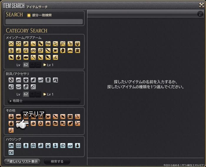 マーケットボード内のマテリアの場所を示しているスクリーンショット。(FF14)