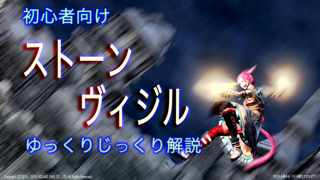 初心者向けストーンヴィジル攻略動画のサムネイル。モンクのミコッテがストーンヴィジルでジャンプしている姿と、ロゴ。(FF14)