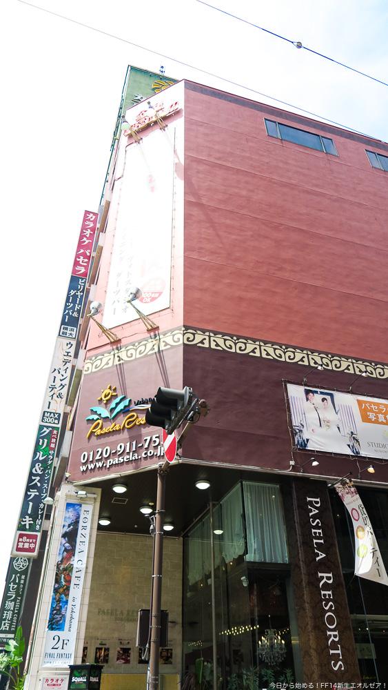 関内駅から歩いてすぐのパセラのビル。(FF14)