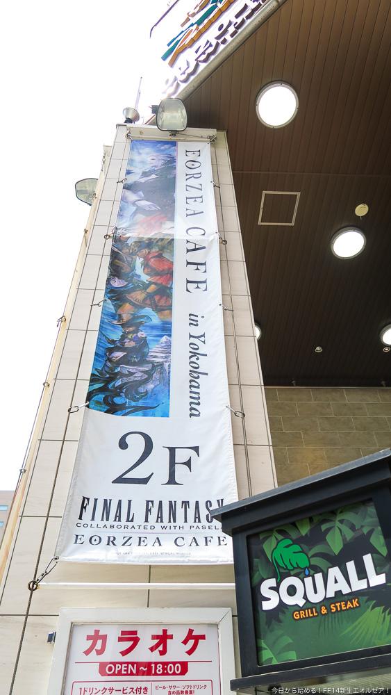 エオルゼアカフェの文字が大きく店先にある。(FF14)